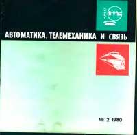 Автоматика, телемеханика и связь №2/1980 — обложка книги.