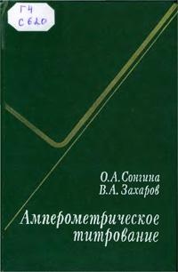 Амперометрическое титрование — обложка книги.