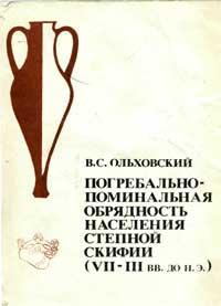 Погребально-поминальная обрядность населения степной Скифии (VII-III вв. до н. э.) — обложка книги.