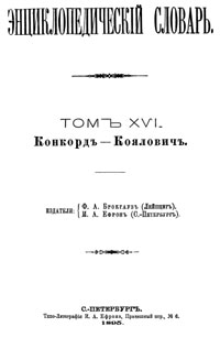 Энциклопедический словарь. Том XVI — обложка книги.