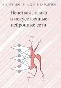 Нечетная логика и искусственные нейронные сети — обложка книги.