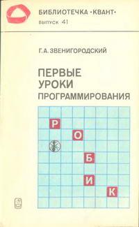 """Библиотечка """"Квант"""". Выпуск 41. Первые уроки программирования — обложка книги."""
