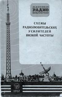 Массовая радиобиблиотека. Вып. 264. Схемы радиолюбительских усилителей низкой частоты — обложка книги.