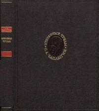 С. А. Чаплыгин. Избранные труды. Механика жидкости и газа. Математика. Общая механика — обложка книги.