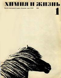 Химия и жизнь №01/1969 — обложка книги.