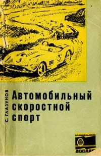 Автомобильный скоростной спорт — обложка книги.