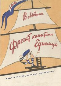 Фрегат капитана Единицы — обложка книги.