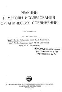 Реакции и методы исследования органических соединений. Том 8 — обложка книги.