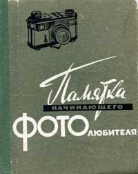 Памятка начинающего фотолюбителя — обложка книги.