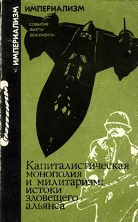 Империализм: События. Факты. Документы. Капиталистическая монополия и милитаризм: истоки зловещего альянса — обложка книги.