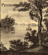 Русская гравюра 18 - начала 20 века — обложка книги.