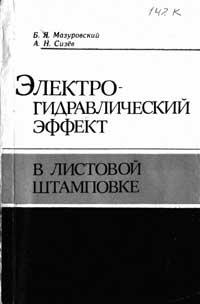 Электрогидравлический эффект в листовой штамповке — обложка книги.