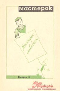 Мастерок №5/1971 — обложка книги.