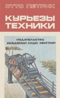Курьезы техники — обложка книги.