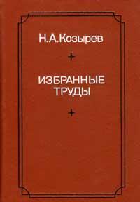 Избранные труды — обложка книги.