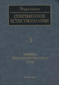 Современное естествознание: Энциклопедия. Том 5. Физика конденсированных сред — обложка книги.