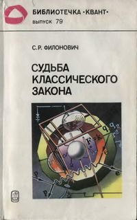 """Библиотечка """"Квант"""". Выпуск 79. Судьба классического закона — обложка книги."""
