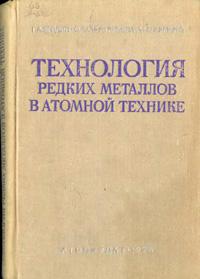Технология редких металлов в атомной технике — обложка книги.