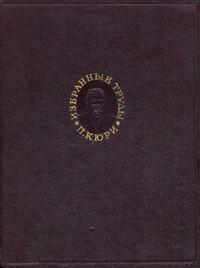 П. Кюри. Избранные труды — обложка книги.