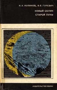 Новый облик старой луны — обложка книги.