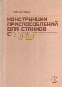 Конструкции приспособлений для станков с ЧПУ — обложка книги.