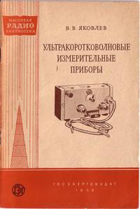 Массовая радиобиблиотека. Вып. 251. Ультракоротковолновые измерительные приборы — обложка книги.