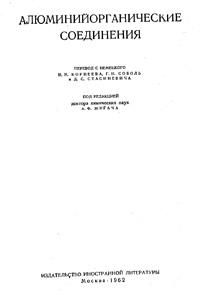 Алюминийорганические соединения — обложка книги.