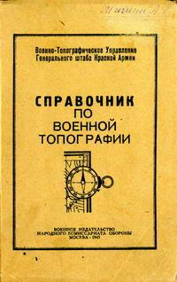 Справочник по военной топографии — обложка книги.