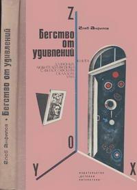Бегство от удивлений. Книга для юных любителей физики с философским складом ума — обложка книги.