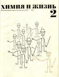 Химия и жизнь №02/1973 — обложка книги.