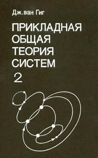 Прикладная общая теория систем. Т. 2 — обложка книги.