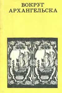Вокруг Архангельска — обложка книги.
