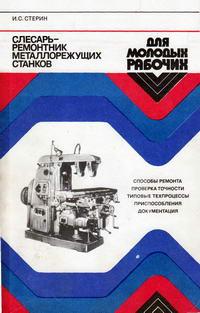 Слесарь-ремонтник металлорежущих станков — обложка книги.
