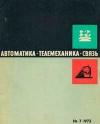 Автоматика, телемеханика и связь №7/1973 — обложка книги.