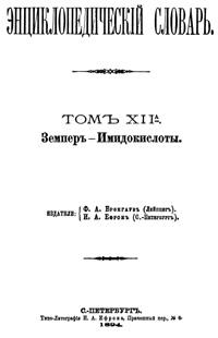Энциклопедический словарь. Том XII А — обложка книги.
