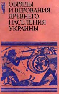 Обряды и верования древнего населения Украины — обложка книги.