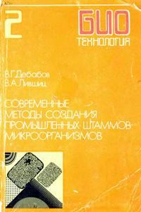 Биотехнология. Т. 2. Современные методы создания промышленых штаммов микроорганизмов — обложка книги.