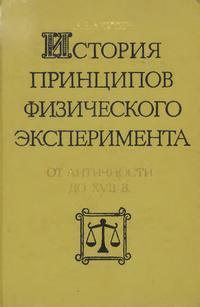 История приципов физического эксперимента — обложка книги.