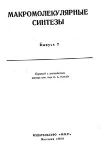 Макромолекулярные синтезы. Выпуск 2 — обложка книги.