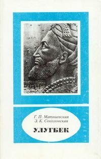 Научно-биографическая литература. Улугбек. 1394-1449 — обложка книги.