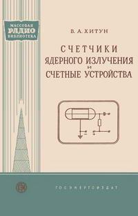 Массовая радиобиблиотека. Вып. 338. Счетчики ядерного излучения и счетные устройства — обложка книги.
