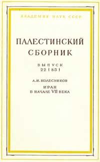Иран в начале VII века — обложка книги.