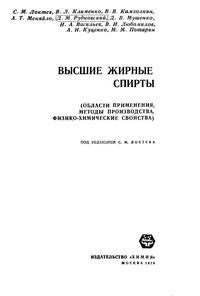Высшие жирные спирты (области применения, методы производства, физико-химические свойства) — обложка книги.