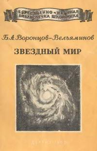 Естественно-научная библиотечка школьника. Звездный мир — обложка книги.