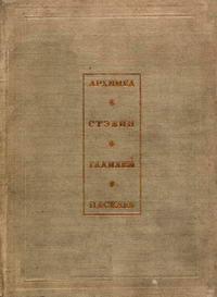 Начала гидростатики — обложка книги.