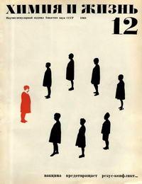 Химия и жизнь №12/1968 — обложка книги.