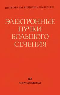 Электронные пучки большого сечения — обложка книги.
