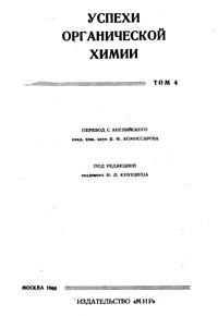 Успехи органической химии. Т. 4 — обложка книги.
