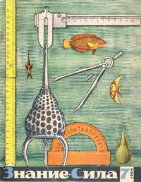Знание - сила №07/1964 — обложка книги.