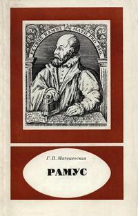Рамус — обложка книги.
